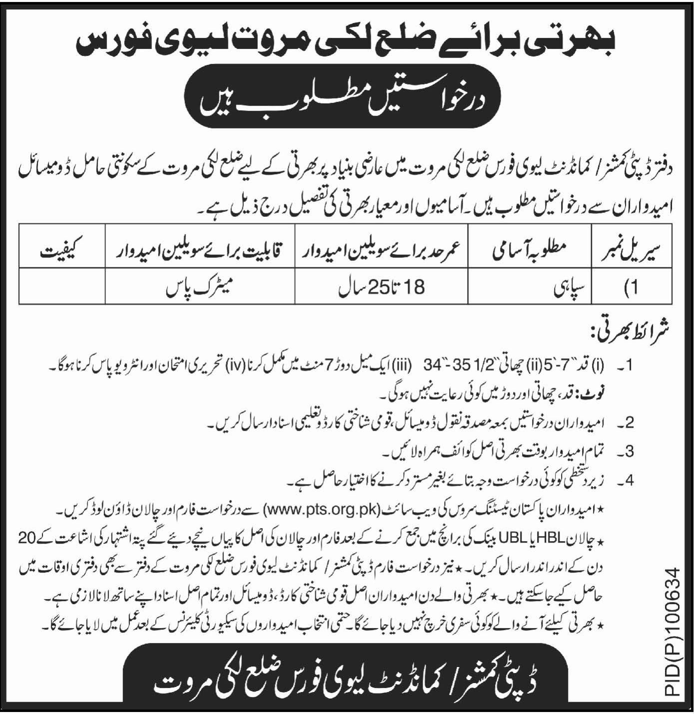 PTS Lakki Marwat Levies Force Jobs 2018 Roll No slips Download Online Test Date