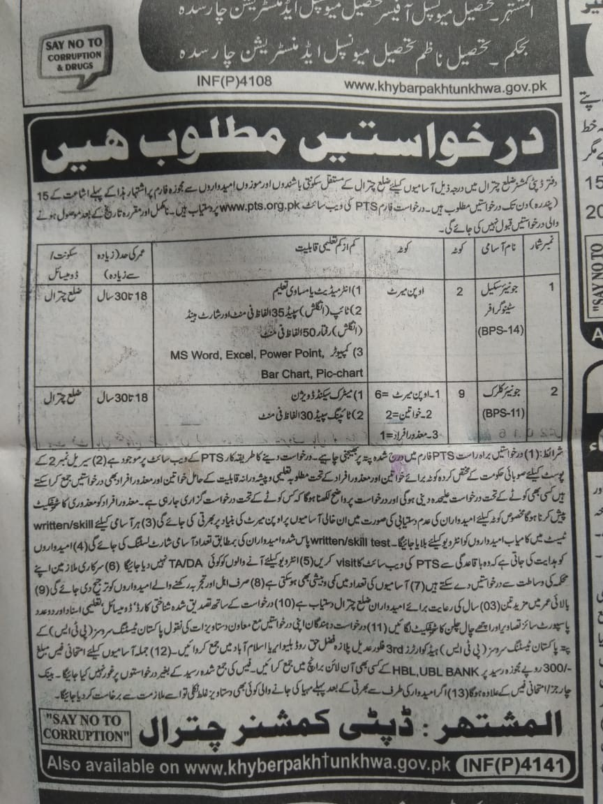Deputy Commissioner Office Jobs 2020 PTS Application Form