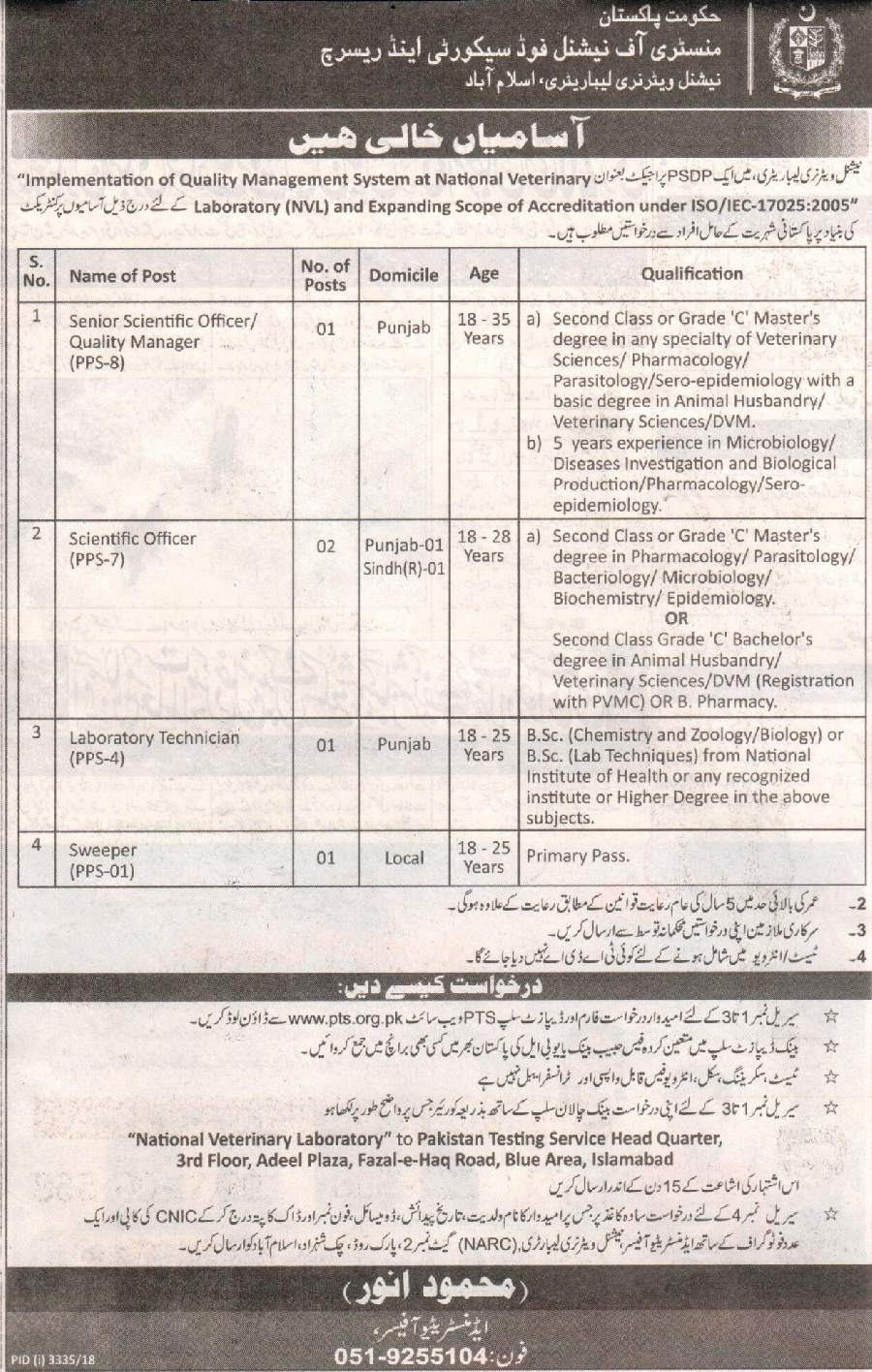 Ministry of National Food Security and Research Jobs 2019 PTS