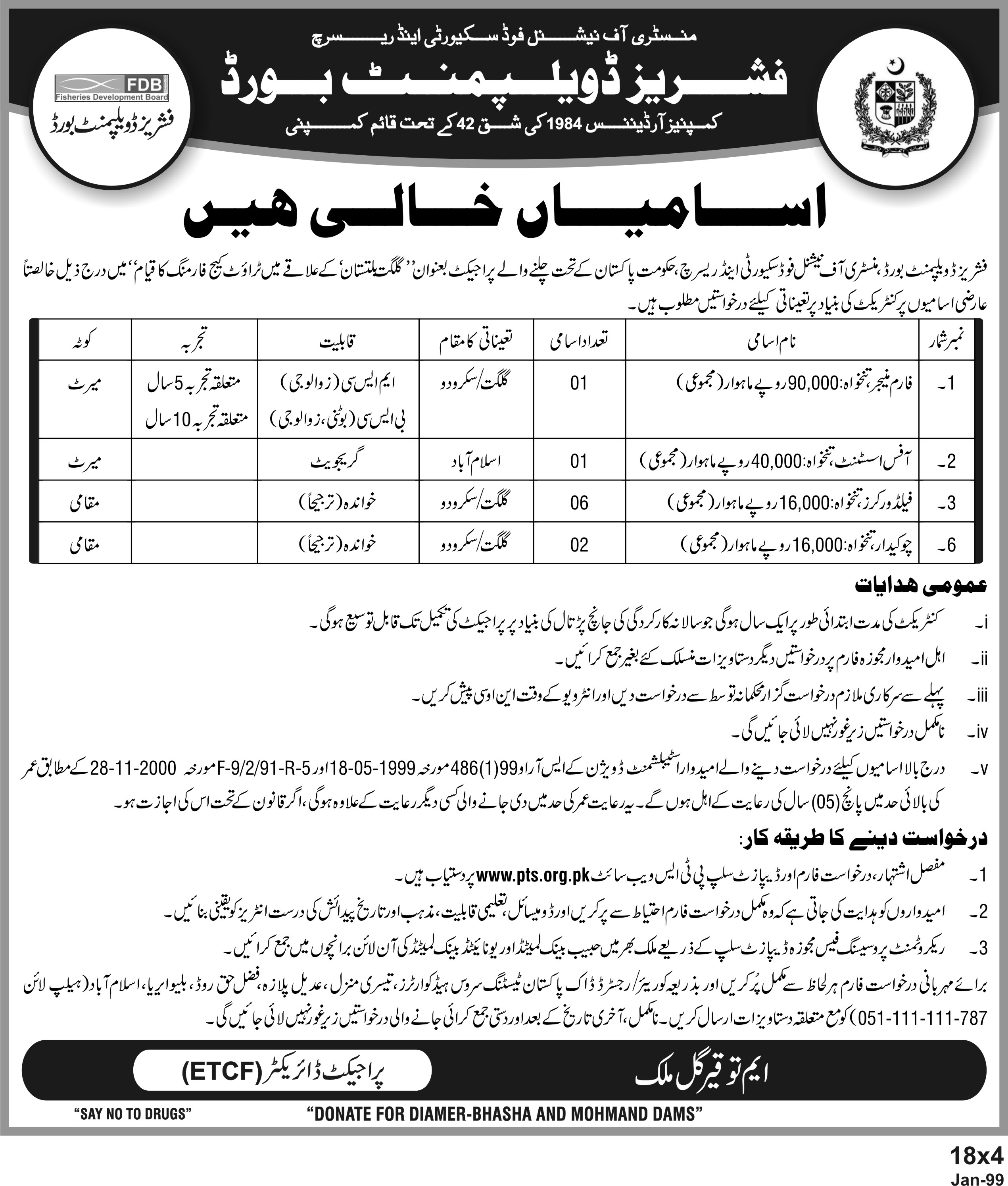 Fisheries Development Board PTS Jobs 2019 Online Form Roll No Slip