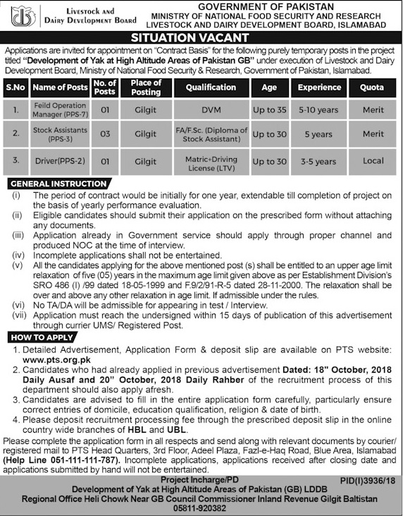 Livestock Dairy Development Board PTS Jobs 2021 Application Form Roll No Slip