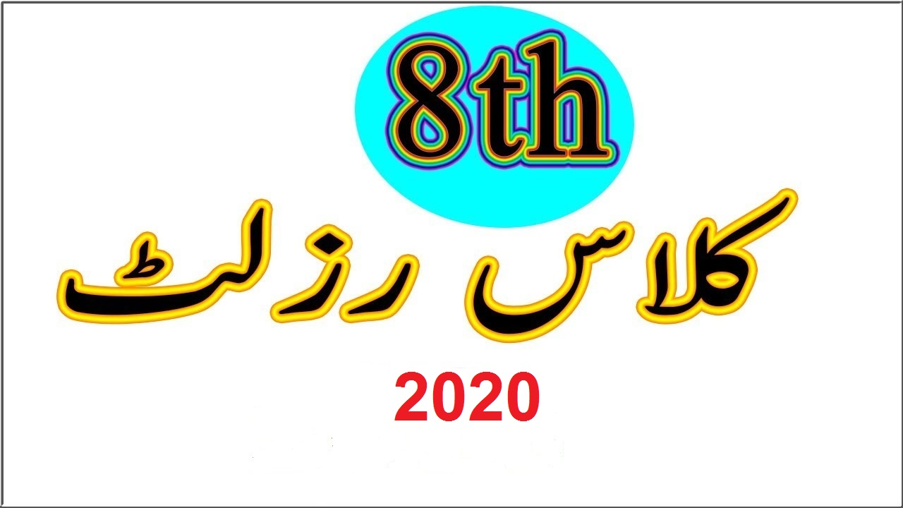PEC 8th Class result 2020 check online roll no wise
