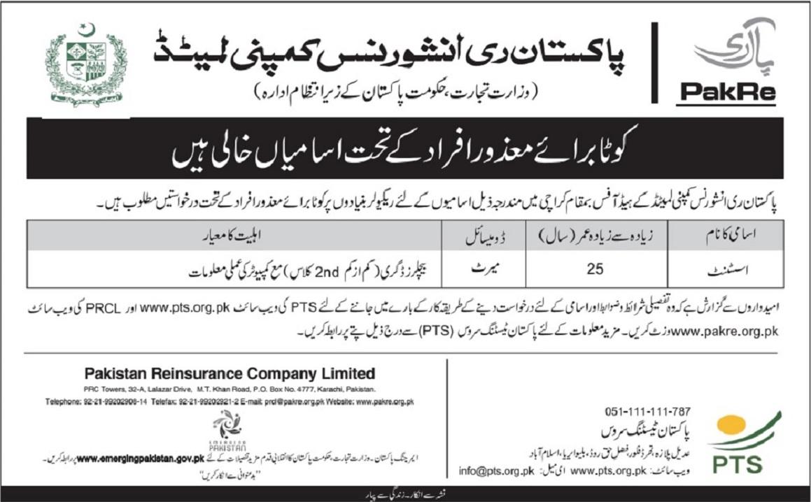 Pakistan Reinsurance Company PTS Jobs 2020 Application Form Roll No Slip