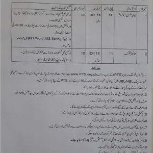Deputy Commissioner Office Bajaur Jobs 2020 PTS Test Preparation