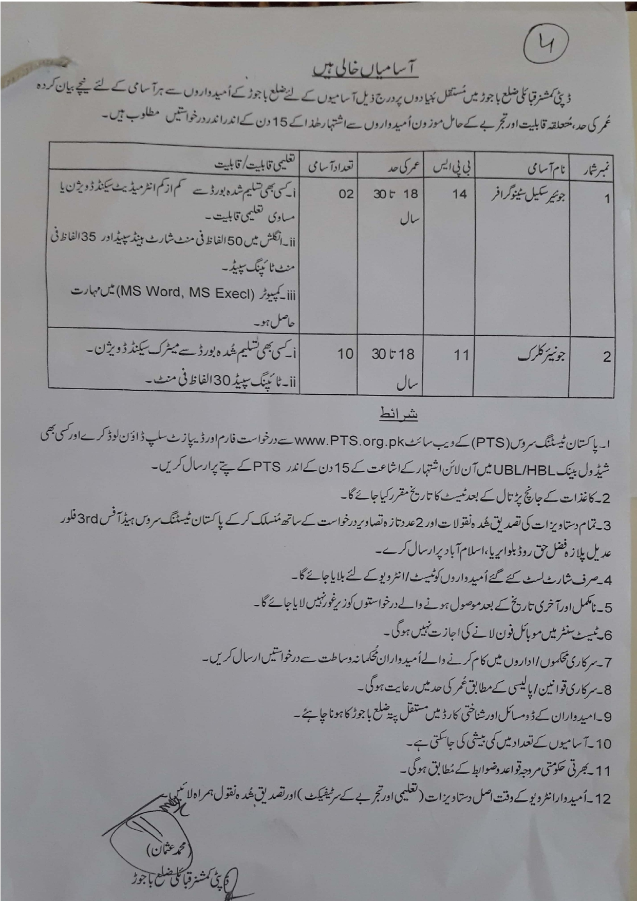Deputy Commissioner Office Bajaur Jobs 2019 Download Roll No Slip Online