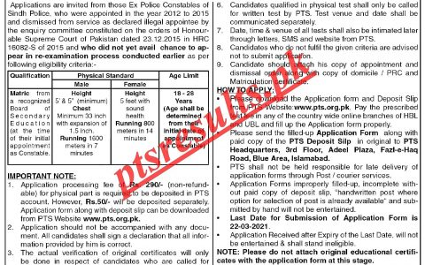 Sindh Police Department Jobs 2021 PTS Application Form Roll No Slip Download Online