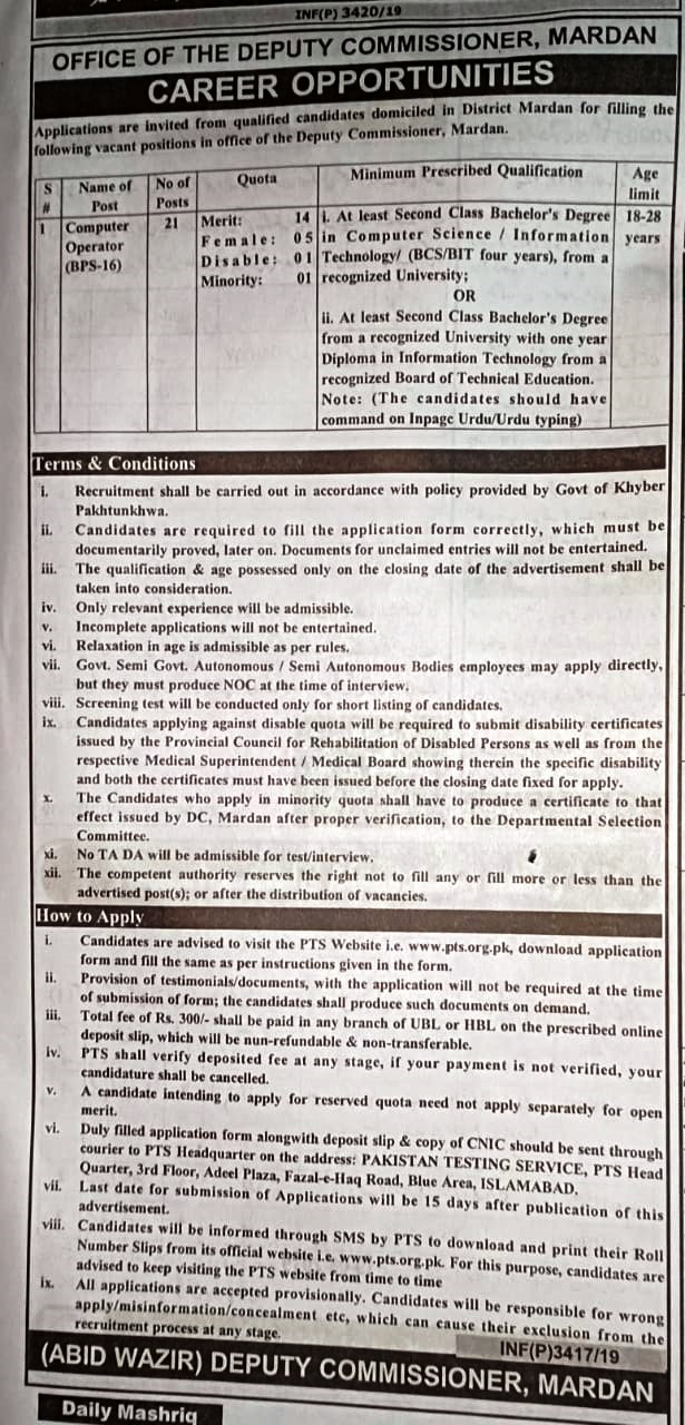Deputy Commissioner Office Mardan PTS Jobs 2019 Application Form Roll No Slip Download