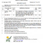 Ministry of Commerce PTS Jobs 2020 Application Form Roll No Slip