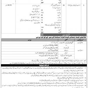 Gujranwala Electric Power Company GEPCO NTS Jobs 2020 Apply Online Roll No Slip
