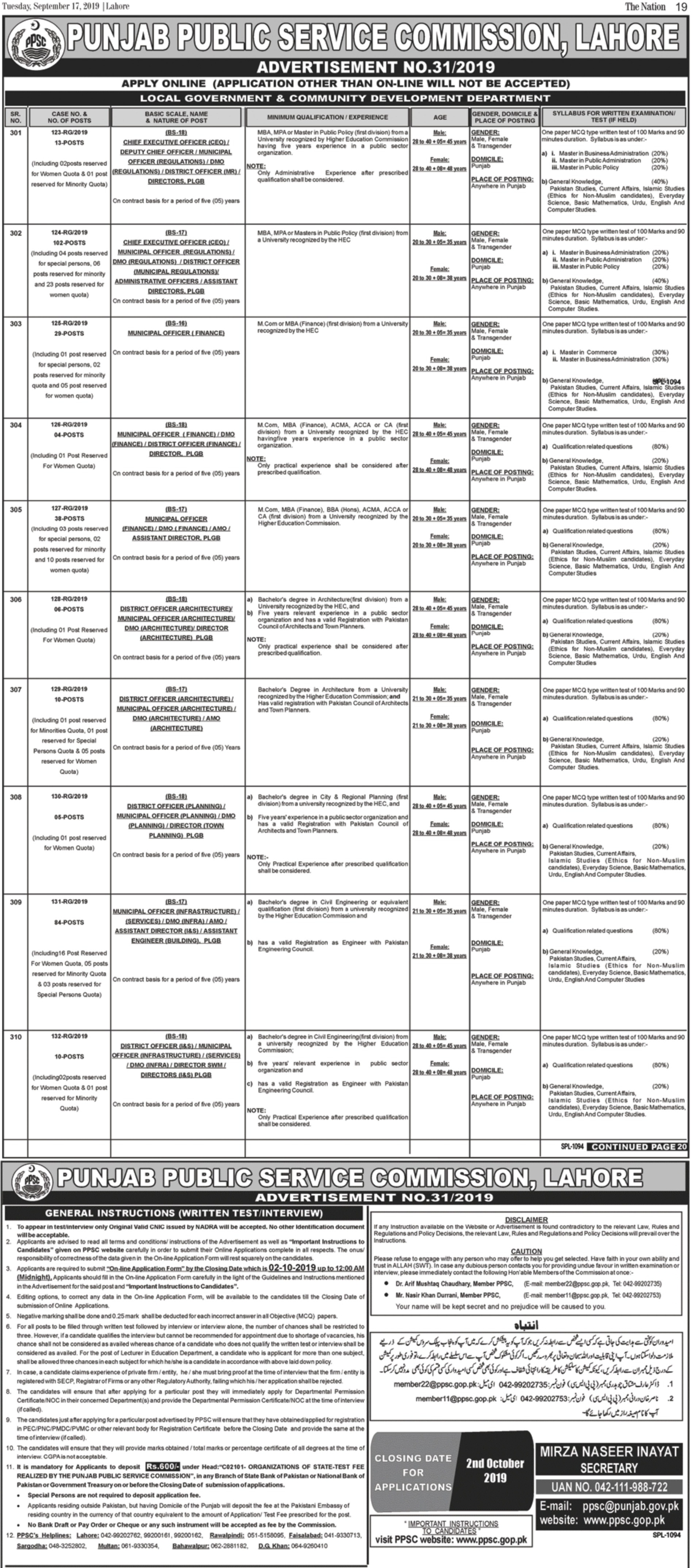 PPSC Local Government & Community Development Department Jobs 2019 Online Apply Roll No Slip
