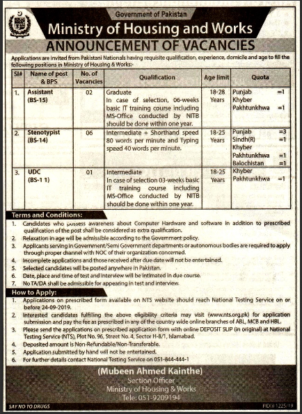 Ministry of Housing & Works 2019 NTS Jobs Application Form Roll No Slip Download Online