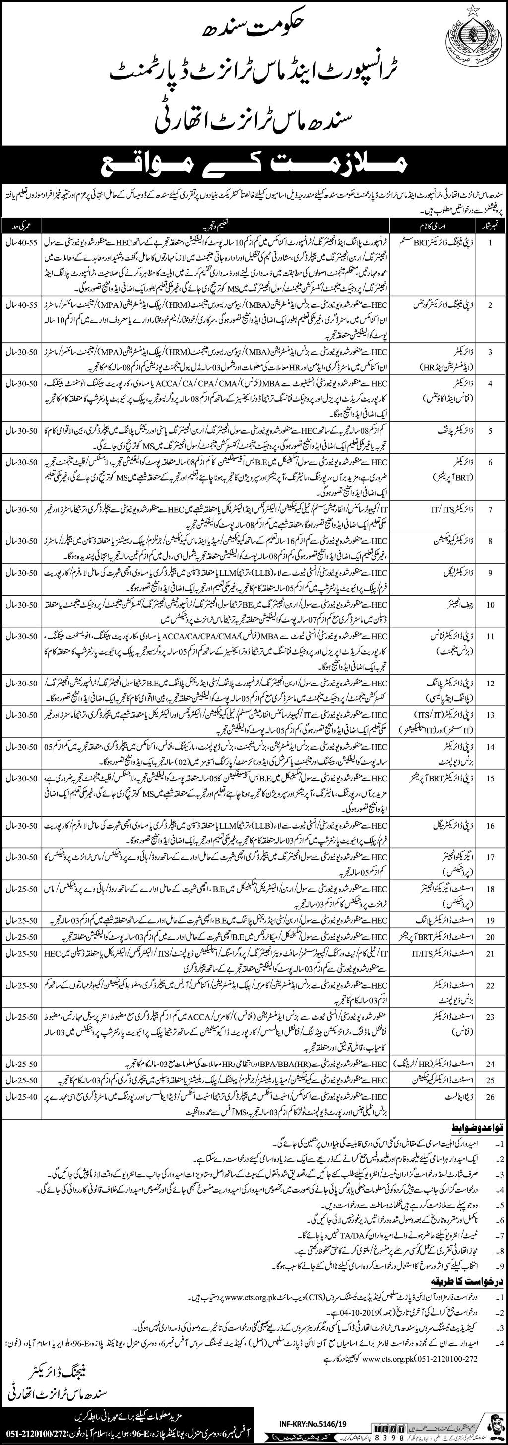 SMTA Sindh Mass Transit Authority CTS Jobs 2019 Application Form Roll No Slip