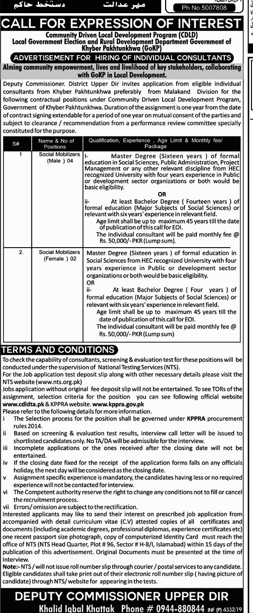 Community Driven Local Development CDLD Program NTS Jobs 2019 Application Form Roll No Slip