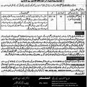 District Health Authority DHA Khushab NTS Jobs 2021 Application Form Roll No Slip