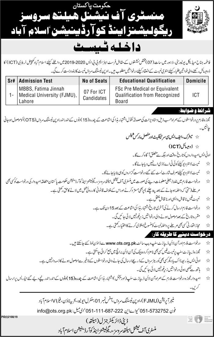 Fatima Jinnah Medical University FJMU OTS Admission 2019 Application Form Roll No Slip