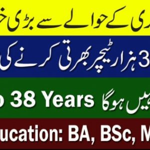 Upcoming PPSC Punjab Educator Jobs 2021-22