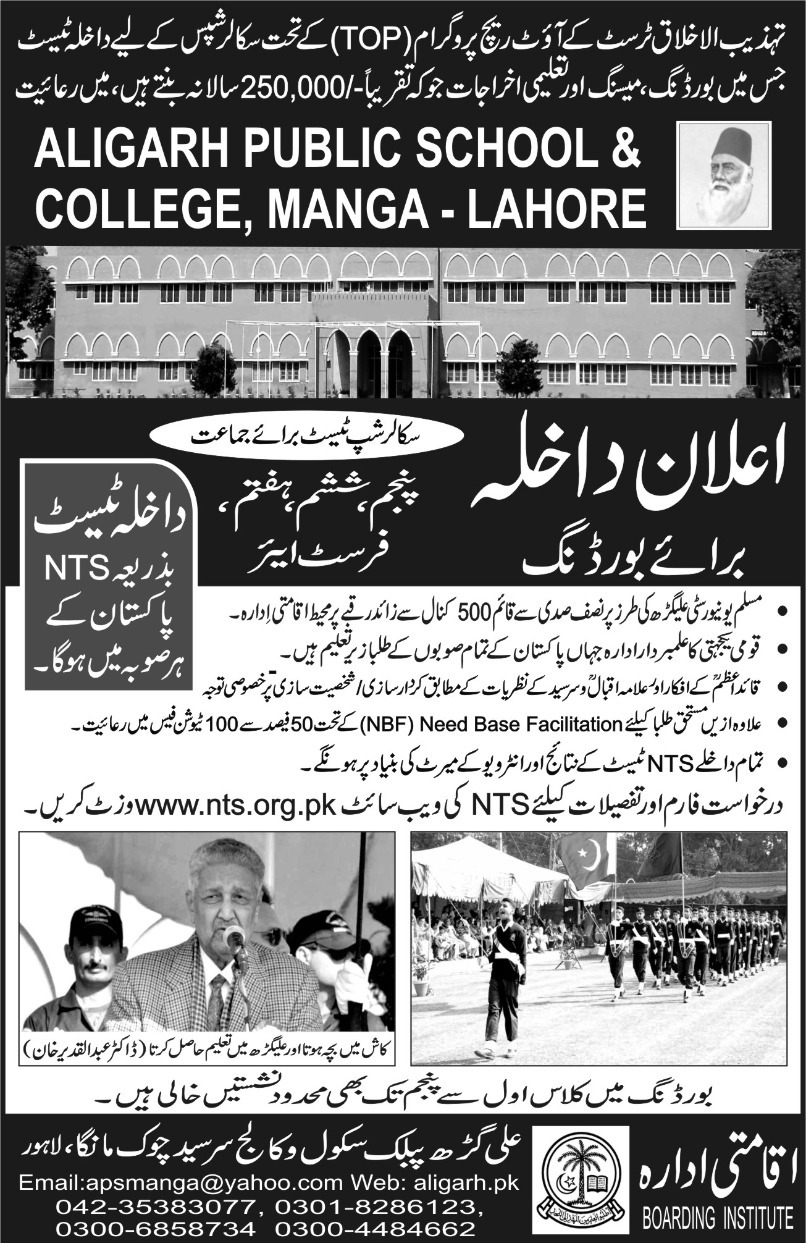 Aligarh Public School & College Lahore Admission 2021 NTS Application Form Roll No Slip Download Online