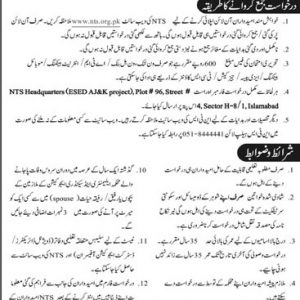 AJK Elementary & Secondary Education Department NTS Roll No Slip Download Online
