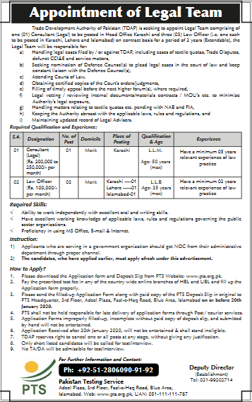 Trade Development Authority of Pakistan TDAP PTS Jobs 2020 Application Form Roll No Slip downloads online