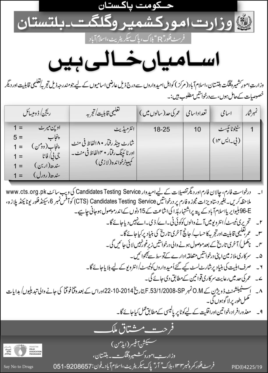 Ministry of Kashmir Affairs & GB CTS Jobs 2020 Application Form Roll No Slip download online