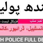 Sindh Police Driver Jobs 2020 PTS Roll No Slip