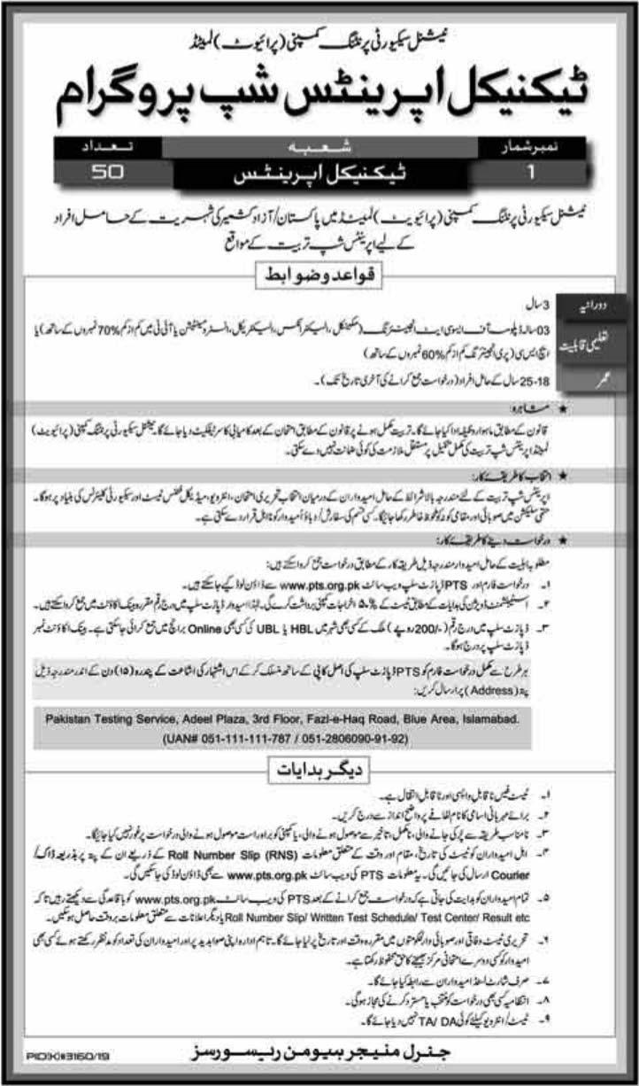 National Security Printing Company NSPC PTS Jobs 2020