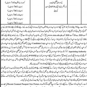 KPK Civil Secretariat Jobs 2020 ETEA Roll No Slip