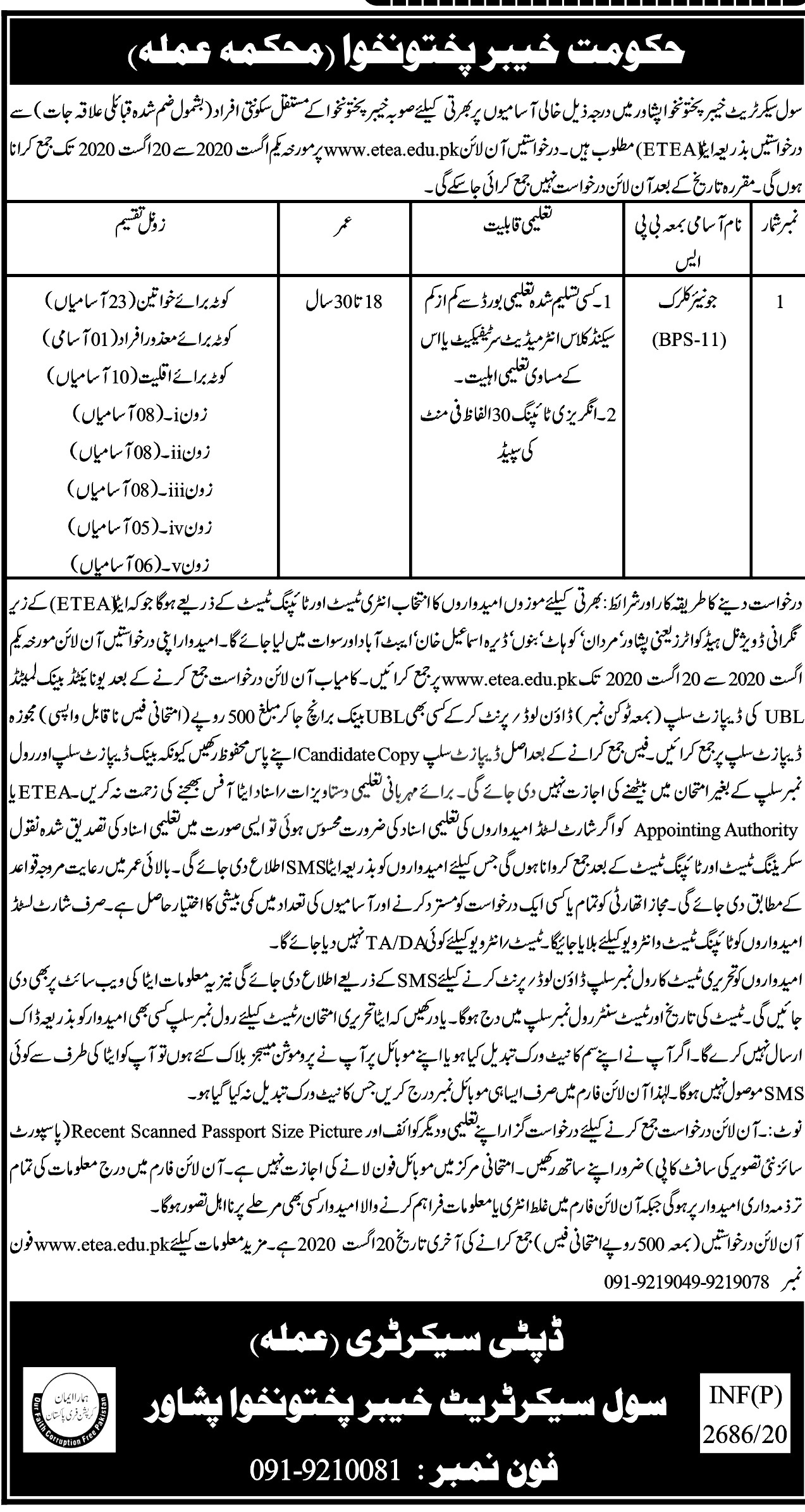 Civil Secretariat of KPK ETEA Jobs 2020 Application Form Roll No Slip