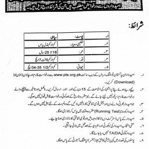 Deputy Commissioner & Commandant Levies KPK Jobs 2020 PTS Application Form Roll No Slip