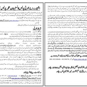 KPK Police Constable Jobs ETEA Roll No Slip Download Online