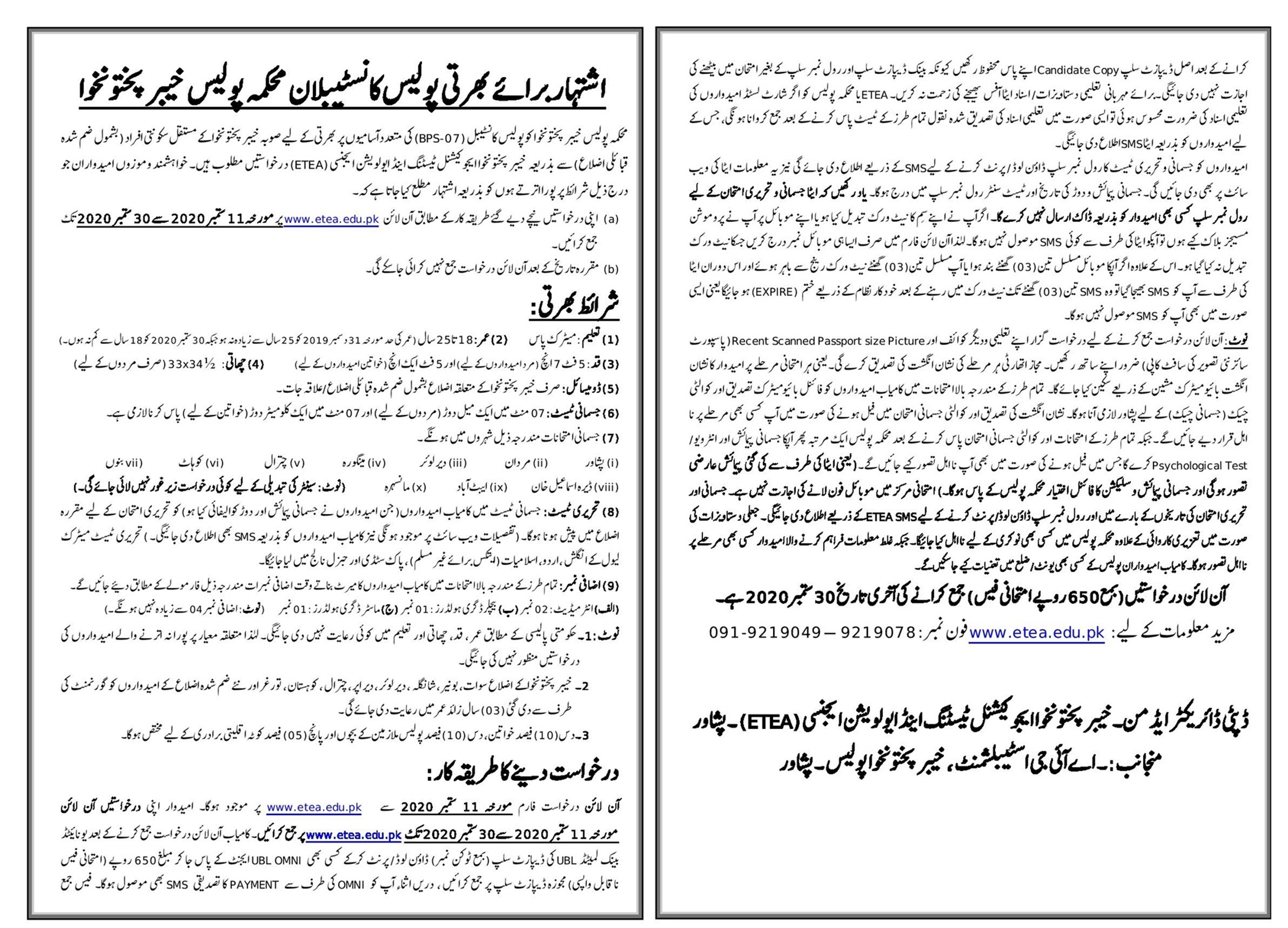 KPK Police Department Constable Jobs 2020 ETEA Apply Online