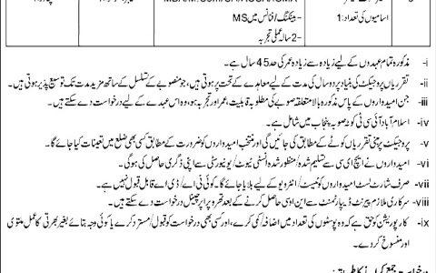 State Life Insurance Corporation of Pakistan Jobs
