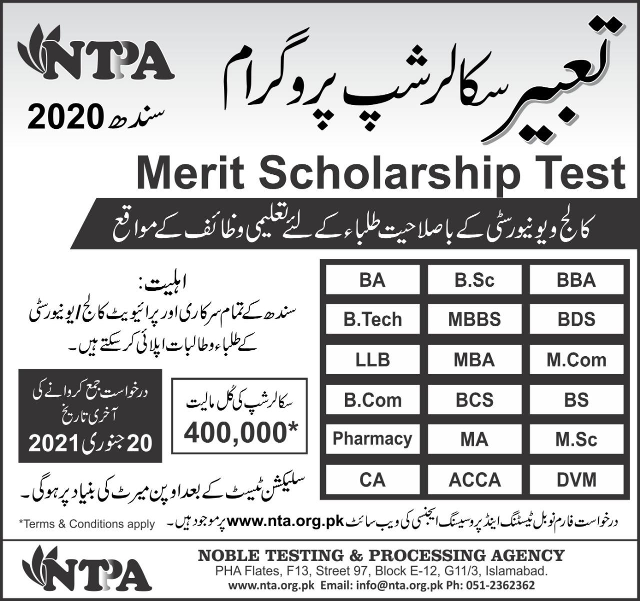NTPA Tabeer Scholarship Program Sindh 2021 Application Form Roll No Slip Test Schedule Download Online