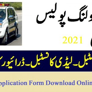 PHP Police Constable & Lady Constable Jobs 2021 Application Form Roll No Slip Download Online