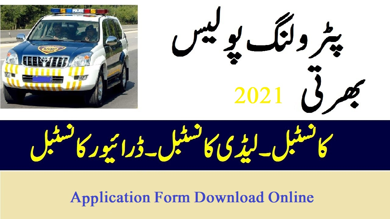 Image result for Police Constable Result 2021