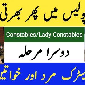 Punjab Police Constable & Lady Constable Jobs 2021