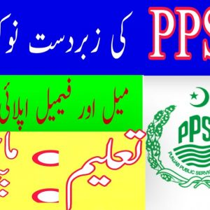 PPSC Advertisement No 36/2020 Jobs Apply Online Test Schedule Download Online