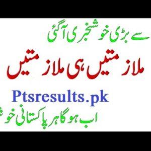 PTS Pak Railways Jobs 2021 Application Form Roll No Slip