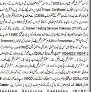 Balochistan Residential College BRC Uthal 7th Class Admission 2021
