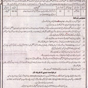 Wildlife Department KPK PTS Roll No Slip Download Online By Name & CNIC