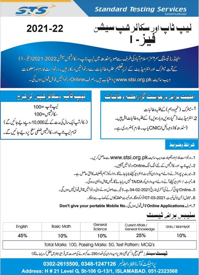Laptop & Scholarship Sindh 2021 STSI Apply Online Roll No Slip Download Online