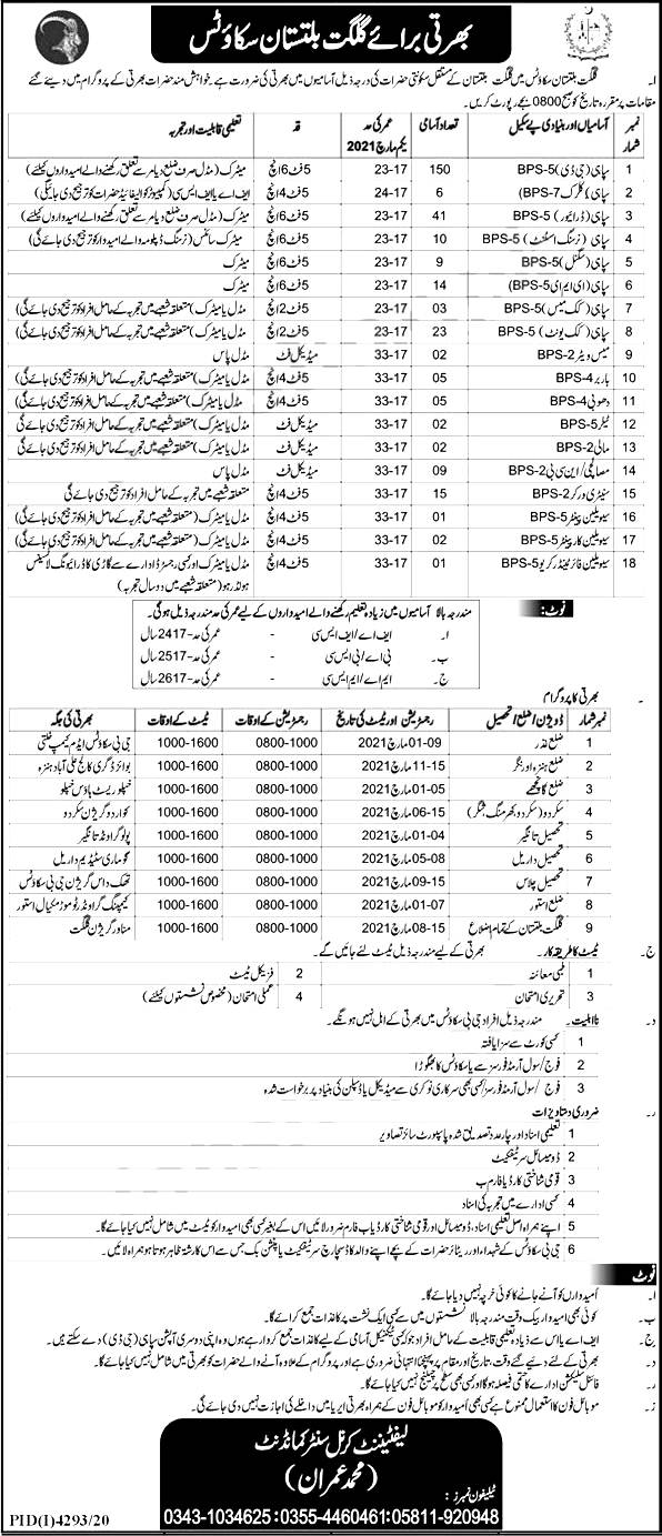 GB Police Scouts Jobs 2021 Application Form Roll No Slip Download Online