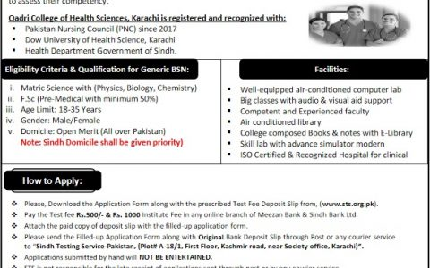 Qadri College of Health Sciences Admission 2021 STS Application Form Roll No Slip Download Online