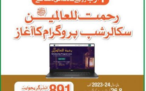 Rehmatul Lil Alameen Scholarship For Intermediate & Undergraduate Student 2021 Apply Online