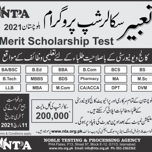 Tabeer Scholarship Program Balochistan 2021 NTPA Application Form Roll No Slip Download Online