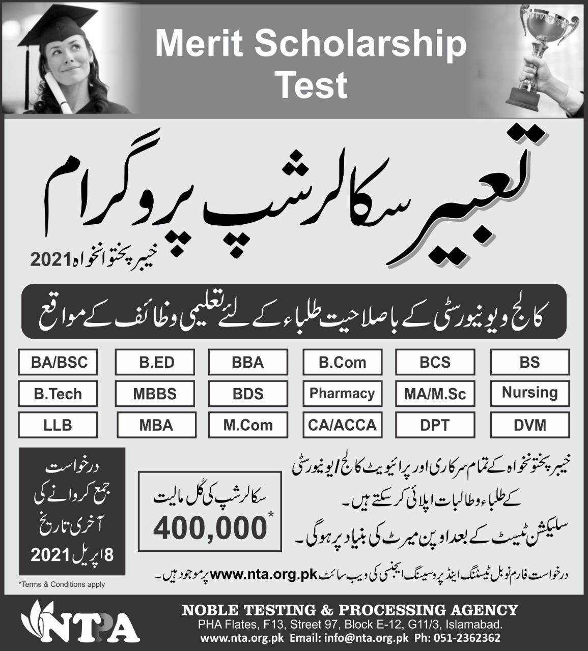 Tabeer Scholarship Program KP 2021 NTPA Application Form Roll No Slip Download Online