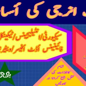 PAEC PO Box 758 Jobs 2021 Apply Online Test Call Letter Download Online