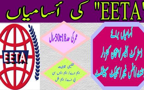 EETA Education & Employment Testing Agency Jobs