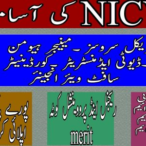 NICVD Jobs 2021 Application Form Interview Date Check Online