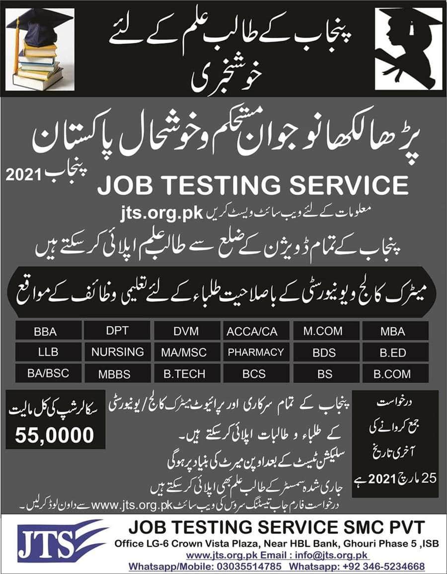 Punjab Divisional Scholarship 2021 JTS Application Form Roll No Slip Download Online